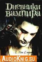 Дневники вампира: Голод (аудиокнига бесплатно)