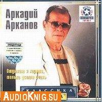 Аркадий Арканов - Классика юмора