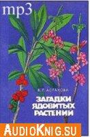 Загадки ядовитых растений (аудиокнига бесплатно)