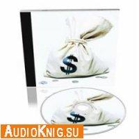 Как получать дополнительные 50 000 рублей в месяц (аудиокнига бесплатно)