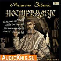 Нострадамус (аудиокнига бесплатно)