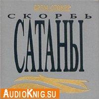 Скорбь сатаны (аудиокнига бесплатно)