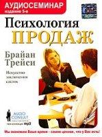 Брайан Трейси - Психология продаж. Искусство заключения сделок (аудиокнига)