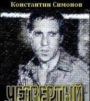 Константин Симонов - Четвертый (Аудиокнига)