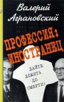 Валерий Аграновский. Профессия: иностранец (Аудиокнига)