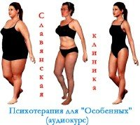 Славянская клиника - Похудеть без диет и голода (аудиокурс)