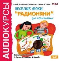 Веселые уроки радионяни для школьников (Аудиокнига)