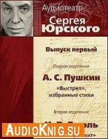 Аудиотеатр Сергея Юрского. Выпуск 1