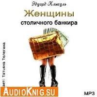 Женщины столичного банкира (аудиокнига бесплатно)