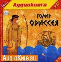Одиссея (аудиокнига бесплатно)