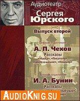 Аудиотеатр Сергея Юрского. Выпуск 2