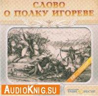 Слово о полку Игореве (Аудиокнига бесплатно)