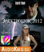 Электрошок 2012