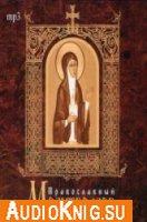 Православный молитвослов (аудиокнига бесплатно)