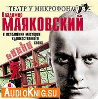 Владимир Маяковский в исполнении мастеров художественного слова