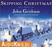 Рождество с неудачниками / Skipping Christmas