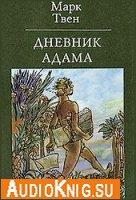 Из дневников Адама и Евы