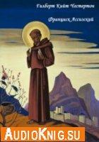 Франциск Ассизский (Аудиокнига бесплатно)