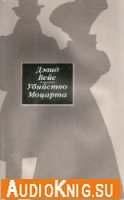 Убийство Моцарта (аудиокнига бесплатно)