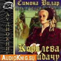 Королева в придачу (Аудиокнига бесплатно)