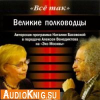 Великие полководцы (Цикл радиопередач)