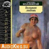 Большая любовь (Аудиокнига бесплатно)