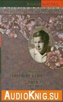 Избранные стихотворения и поэмы Александра Твардовского (Аудиокнига бесплатно)
