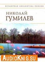 Стихотворения Николая Гумилёва (Аудиокнига бесплатно)