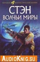 """Цикл """"Волчьи миры"""". Книги 1-2: Стэн. Волчьи миры (Аудиокнига бесплатно)"""