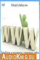 Заработок в интернете с помощью сайта (аудиокнига бесплатно)