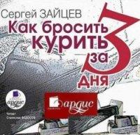 Зайцев Сергей — Как бросить курить за 3 дня (Аудиокнига)
