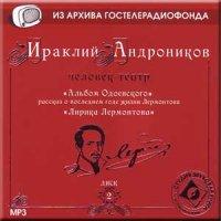 Ираклий Андроников - Альбом Одоевского. Лирика Лермонтова(Аудиокнига)