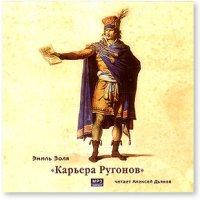 Карьера Ругонов (Аудиокнига)