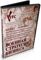 Вадима Шлахтера _ Военная стратегия бизнеса (mp3)