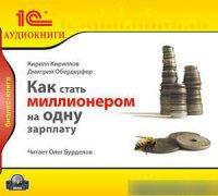 Кирилл Кириллов, Дмитрий Обердерфер - Как стать миллионером на одну зарплату (аудиокнига)