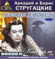 """Братья Стругацкие -""""Гадкие лебеди"""" . Аудиоспектакль"""
