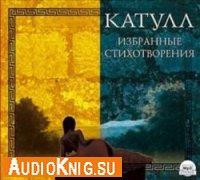 Гай Валерий Катулл. Избранные стихотворения (аудиокнига бесплатно)