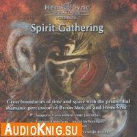 Стяжание Духа с Хеми-Синк (Психоактивная аудиопрограмма)