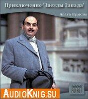 """Приключение """"Звезды Запада"""" (Аудиокнига бесплатно)"""