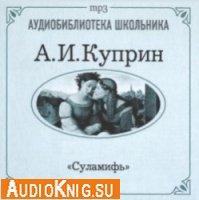 Суламифь (Аудиопостановка)