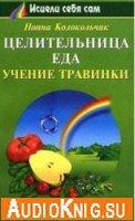 Целительница еда. Учение Травинки (аудиокнига бесплатно)