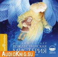 Рождественская мистерия (аудиокнига бесплатно)