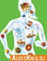 Аудиолекция о правильном питании