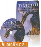 Сказки Волшебной страны (Аудиокнига бесплатно)