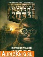 Метро 2033. Странник