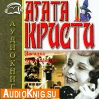 Загадка Ситтафорда (Аудиокнига бесплатно)