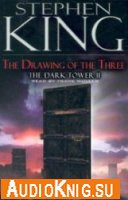The Drawing of Three (The Dark Tower II)