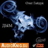Дым (аудиокнига бесплатно)