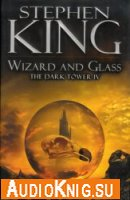 Wizard and Glass (Dark Tower IV)