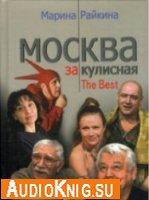 Москва закулисная